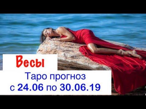 Весы гороскоп на неделю с 24.06 по 30.06.19 _ Таро прогноз