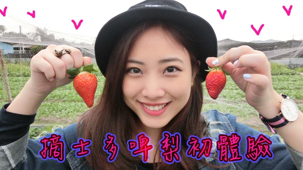 摘士多啤梨初體驗 |KisaBBB VLog - YouTube