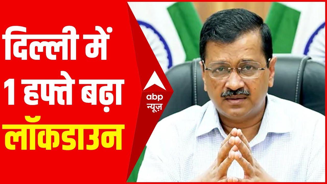 Delhi Lockdown: दिल्ली में एक हफ्ते और बढ़ाया गया लॉकडाउन, CM Arvind Kejriwal ने किया एलान