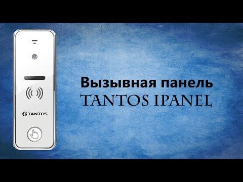 iPanel Tantos вызывная панель для домофона