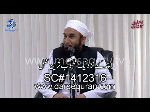 (SC#1412316) ''Allah K Nazdeek Mehboob Tareen Amal'' - Maulana Tariq Jameel