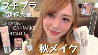 プチプラ新作大量!正直レビューしながら上品な秋メイク🧡MACでファンデの綺麗な塗り方も✨/Autumn Orange Makeup Tutorial!/yurika