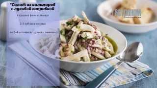 Салат из кальмаров с луковой заправкой