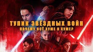 Тупик «Звёздных войн». Почему каждый новый фильм серии хуже предыдущего?