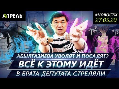 ПРЕМЬЕР-МИНИСТРА АБЫЛГАЗИЕВА ПОДОЗРЕВАЮТ В КОРРУПЦИИ \\ Новости 27.05.2020
