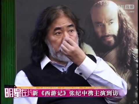 新《西游记》张纪中携主演做客《明星在线》