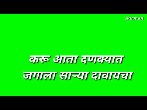 Bday Ahe Bhavacha Dj Song Whatsapp  Green Screen How To Green Screen On Birthday.   Bhai Giri Greens
