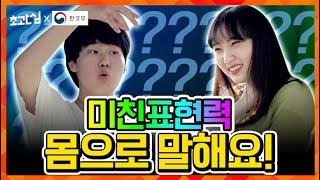 [이벤트] ☆미친 표현력☆ 본 사람들만 상품권이 생긴다구 빙고 게임 I 초관심 X 환경부