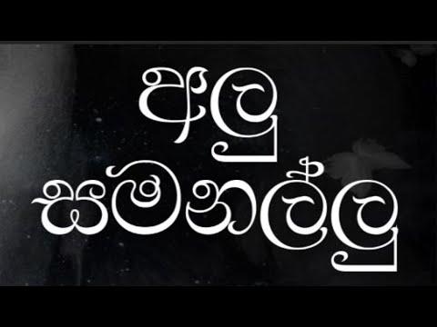 Dr.BSKing - Alu Samanallu (අලු සමනල්ලු) ft. Dhyan Hewage & Mister D (Lyric Video)