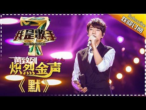 黄致列《默》—-我是歌手4第5期单曲纯享-i-am-a-singer-4【湖南卫视官方版】