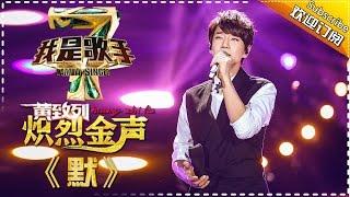 黄致列《默》— 我是歌手4第5期单曲纯享 I Am A Singer 4【湖南卫视官方版】