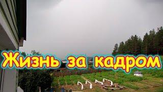 Жизнь за кадром. Обычные будни. (часть 200) (08.19) Семья Бровченко.