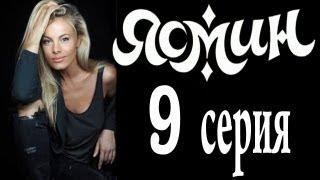 Ясмин 9 серия (2013) мелодрама, фильм, сериал