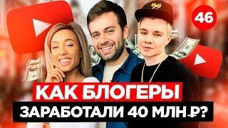 4.6 миллионов на YouTube. Мари Сенн и Герман Черных. Интервью про деньги, бизнес и Отношения.