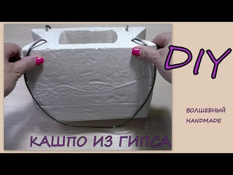 Кашпо из гипса своими руками/ 1 часть/Plaster pots/DIY
