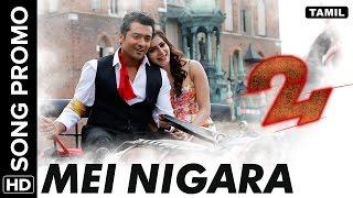 Download Hindi Video Songs - Mei Nigara Song Promo   24 Tamil Movie