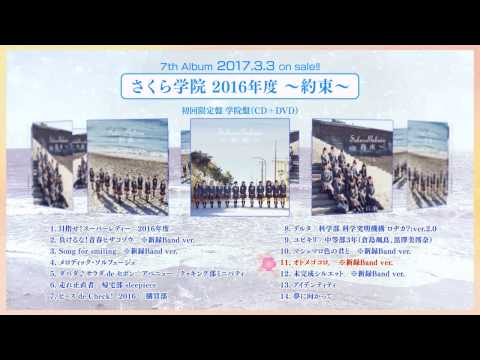 さくら学院 7th Album「さくら学院 2016年度 〜約束〜」ダイジェスト映像