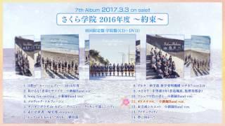 2016年度の活動の集大成となるアルバムが完成!! 2014年度転入してきた...
