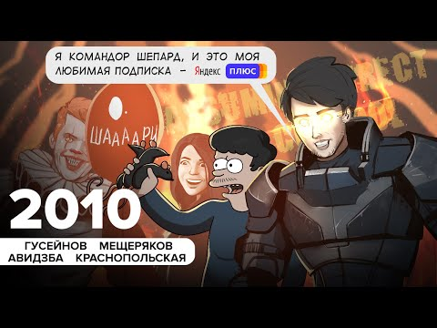 ИТОГИ ДЕСЯТИЛЕТИЯ: Ностальгируем по 2010-му