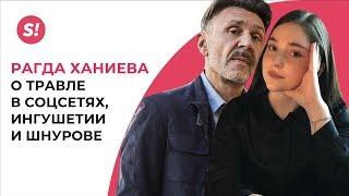 Звезда «Голоса» Рагда Ханиева — о травле в соцсетях, Ингушетии и Шнурове