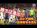 まさかの結末【FIFA18】頑張れニッポン!!これに勝てば決勝T進出!日本対セネガル ロシアワールドカップ 2018