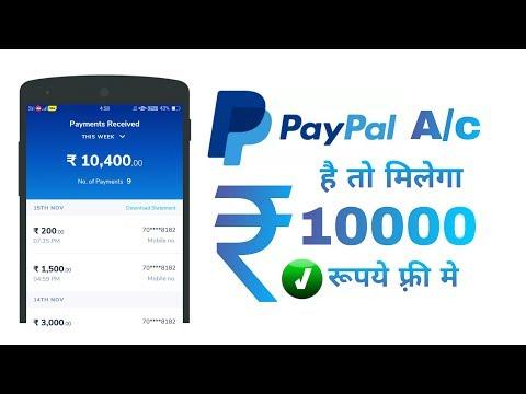 PayPal A/c рд╣реИрдВ рддреЛ рд░реЛрдЬрд╛рдирд╛ рдорд┐рд▓реЗрдВрдЧрд╛ 10000 рд░реВрдкрдП рдмрд┐рд▓реНрдХреБрд▓ рдлреНрд░реА ! Earn Money Online App