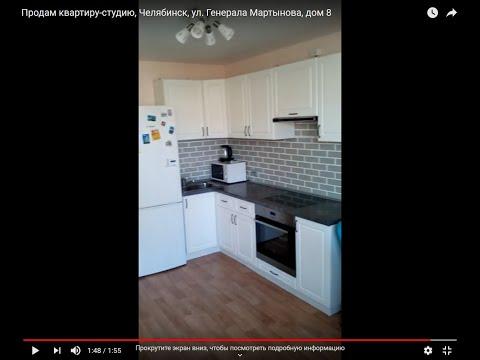 Продам квартиру-студию, Челябинск, ул. Генерала Мартынова, дом 8