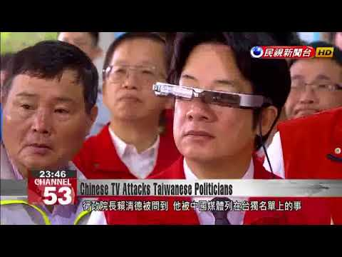 "Chinese TV company publishes provocative ""Taiwanese independence agitators list"""