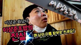 [주간이상준]이상준 화났다! 이상준 이름으로 초밥 장사한 가게 직접 쳐들어가..사장과 대면!