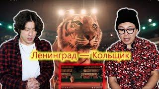 Корейские музыканты видят клип.[ Ленинград — Кольщик ] Реакция иностранца