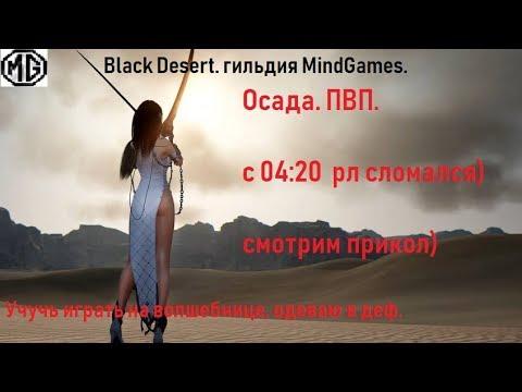 Black Desert. осада ги MindGames против 2 противников.