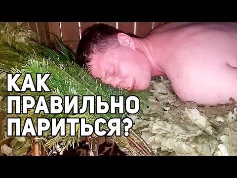 Правила ПАРЕНИЯ в РУССКОЙ БАНЕ! Ищем ПЛОТНИКА В МОСКВЕ!