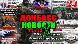 Донбасс Новости МОЖи 13 Января 2019