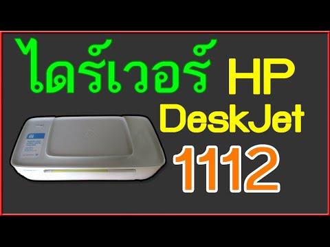 ติดตั้งไดร์เวอร์ เครื่องพิมพ์  HP DeskJet 1112 ตอนที่ 2/2