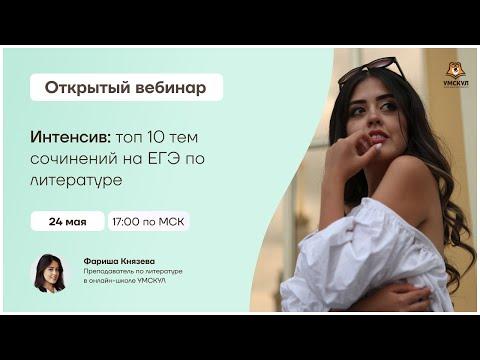 Интенсив: топ 10 тем сочинений на ЕГЭ по литературе   Литература ЕГЭ   Умскул