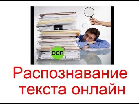 Распознавание текста онлайн. Вытаскиваем текст с картинок и PDF