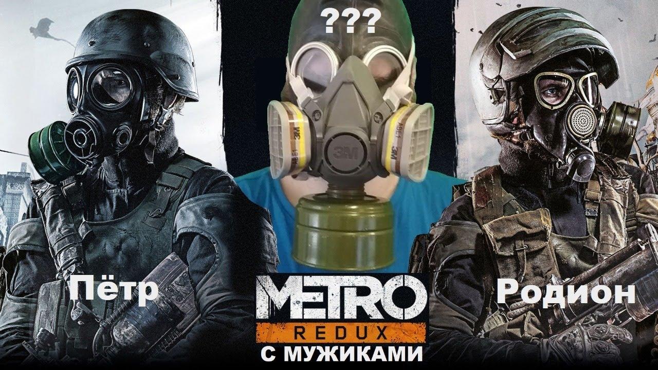 Metro 2033 Redux (#1) ➤ Начнем, пожалуй! )