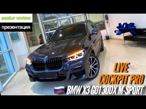 🇷🇺 Обновленный BMW X3 G01 30d XDrive M-sport Live Cockpit Professional Sophisto Grey