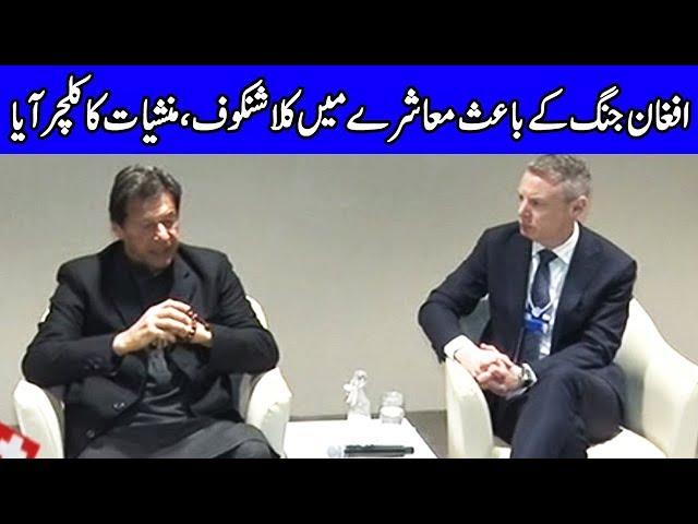 PM Imran Khan's Big Statement   22 January 2020   Dunya News