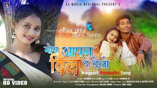 मोय आपन दिल दे देलो//Moi Aapan Dil DeDelo//Alisha & Bipro//New Nagpuri Video 2020//ShrawanSs & Lilam
