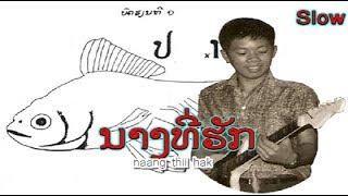 ນາງທີ່ຮັກ  :  ສີລາວົງ ແກ້ວ  -  Silavong KEO (VO) ເພັງລາວ ເພງລາວ เพลงลาว lao song