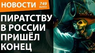 Пиратству в России пришёл конец. Новости