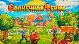 Игра Солнечная Ферма в контакте Выращивай урожай онлайн