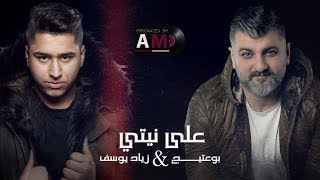 b0_3ateeej \u0026 Ziad Yousif – 3ala Niyti  (Exclusive) |بوعتيج وزياد يوسف - على نيتي (حصريا) |2019