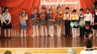 1Г класс Посвящение в гимназисты Вместе все одна семья