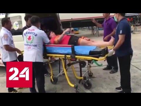 Трагедия в Таиланде: