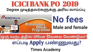 ICICI BANK PO 2019/Any degree can apply/Fresher also eligible