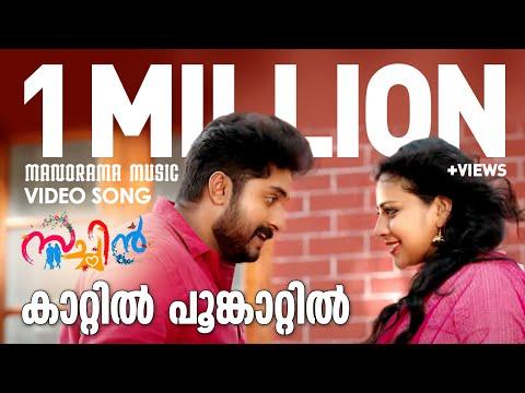 Kaattil Poomkaattil | Sachin Malayalam Movie | Shaan Rehman | Vineeth Sreenivasan