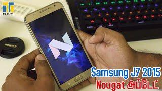 Samsung J7 Nougat Update in Tamil Today
