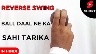 How To Bowl Reverse Swing In Cricket | Reverse swing ball kaise dale | Reverse Swing Tips | #Short
